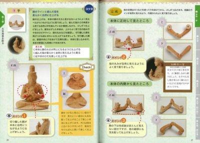 画像2: 人気の三種が彫れる 仏像彫刻