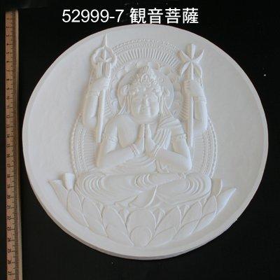 画像1: 石膏レリーフ 観音菩薩