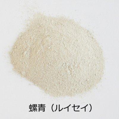 画像2: 螺青(ルイセイ)微粉末(4面分目安です)