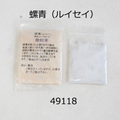 画像1: 螺青(ルイセイ)微粉末(4面分目安です)