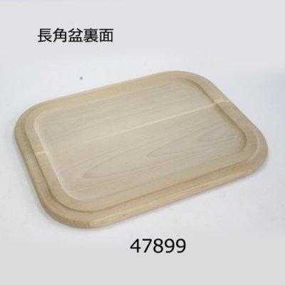 画像3: 長角盆 420×320×20mm