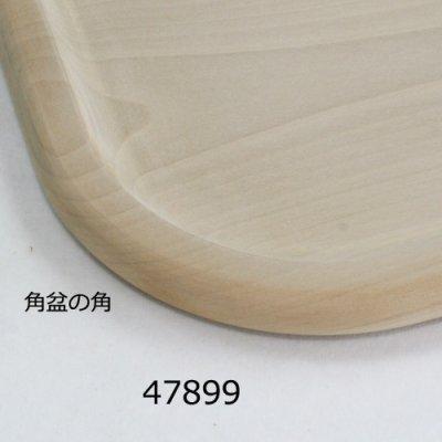 画像2: 長角盆 420×320×20mm