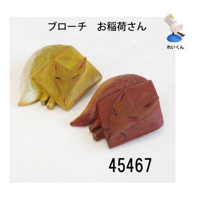 画像2: ブローチ 黄色いキツネ ブローチピン付