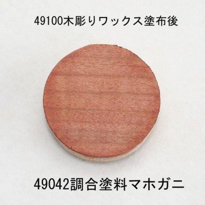 画像3: NEW 調合塗料 マホガニ系