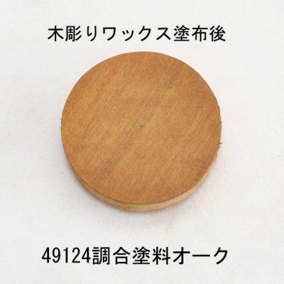 画像3: NEW 調合塗料 オーク系