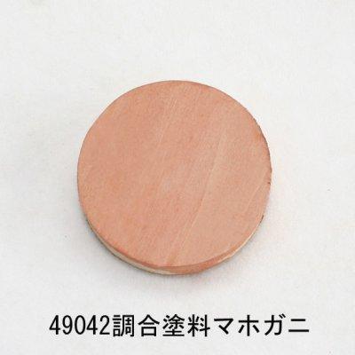 画像2: NEW 調合塗料 マホガニ系