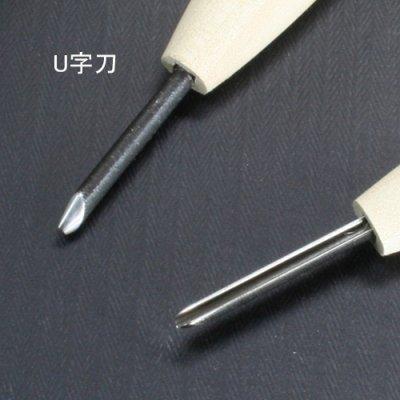 画像2: 彫刻刀安来鋼super U字刀1.5mm