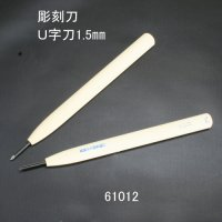 彫刻刀安来鋼 U字刀1.5mm