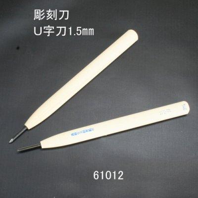 画像1: 彫刻刀安来鋼super U字刀1.5mm