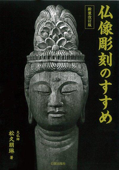 画像1: 仏像彫刻のすすめ 新装改訂版