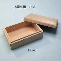 木彫小箱 朴材
