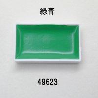 面打ち顔料 緑青 #6