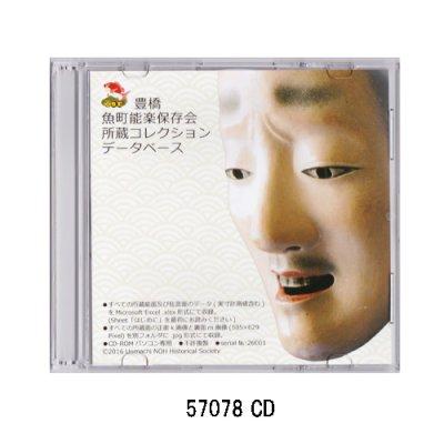 画像1: 魚町所蔵能面集 CD