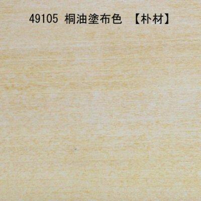 画像3: 桐油 つや出し 130ml