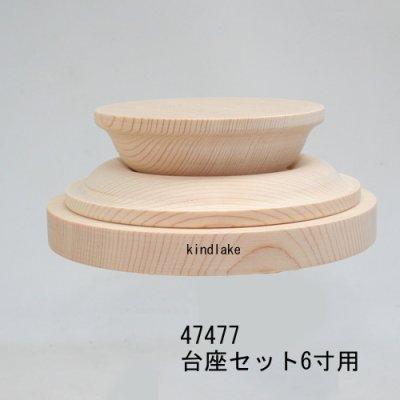 画像2: 立像用台座.輪光セット6寸用