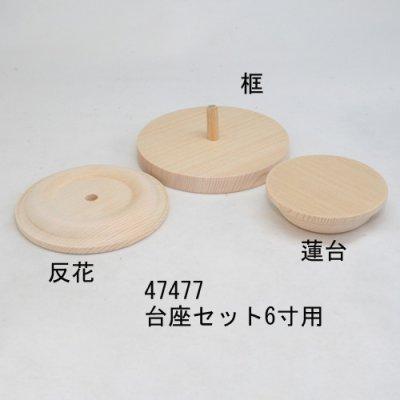 画像3: 立像用台座.輪光セット6寸用