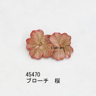 画像3: ブローチ 桜 ピン付