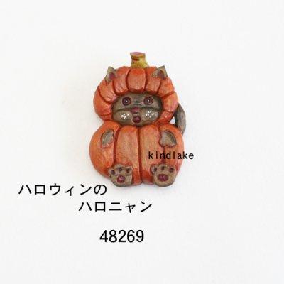画像1: ブローチ ハロニャン 朴材 ピン付