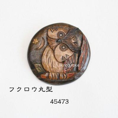 画像1: ブローチ フクロウ丸型 朴材 ピン付