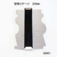 型取りゲージ 200mm