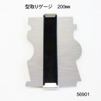 画像1: 型取りゲージ 200mm