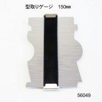 型取りゲージ 150mm