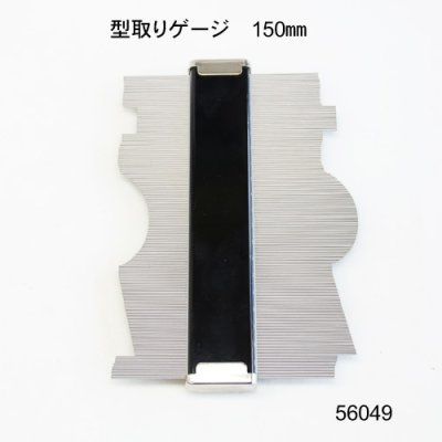 画像1: 型取りゲージ 150mm