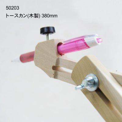 画像2: トースカン 木製 380mm