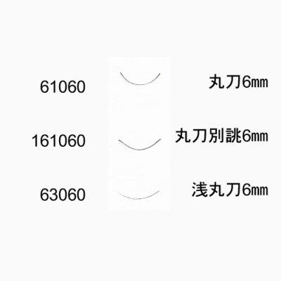 画像2: 彫刻刀安来鋼super 丸型6mm 別誂R