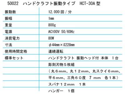 画像3: ハンドクラフトHCT-30A
