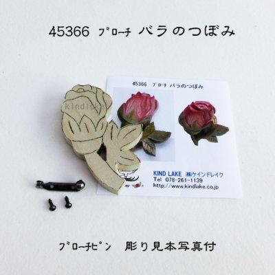 画像2: ブローチ バラのつぼみ ピン付