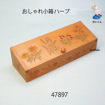 画像1: おしゃれ小箱(ハーブ)