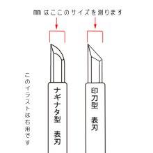 他の写真1: 手作り 彫刻刀印刀左型1.5mm