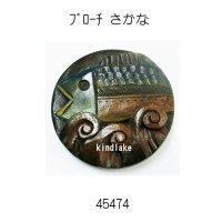 ブロ-チ さかな 丸型 朴材 ピン付