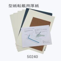 転写用厚紙A4 5枚入り( 面打ち用)