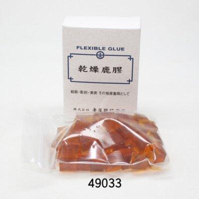 画像1: 乾燥鹿膠 100g(サイコロ型)