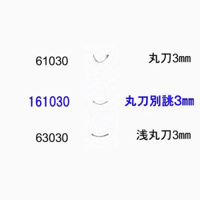 画像2: 彫刻刀安来鋼super 丸型3mm 別誂R