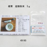 螺青(ルイセイ)超微粉末(4面分)