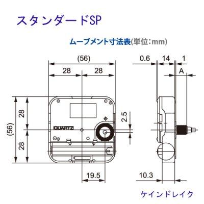 画像2: ムーブメント スィープ SP-350