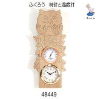ふくろう 時計と温度計 朴材