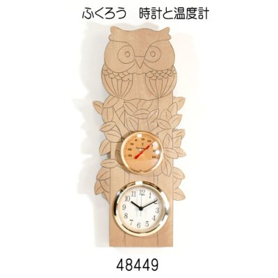 画像1: ふくろう 時計と温度計