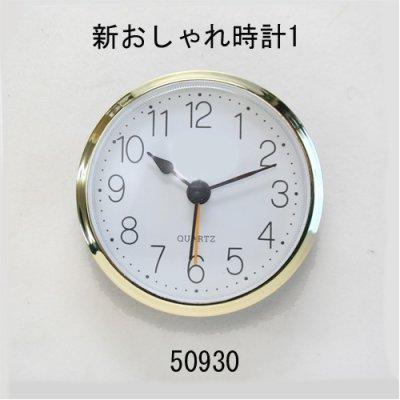 画像2: おしゃれ時計 小花六輪