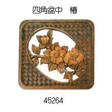他の写真1: 四角盆 中 240×240×15mm