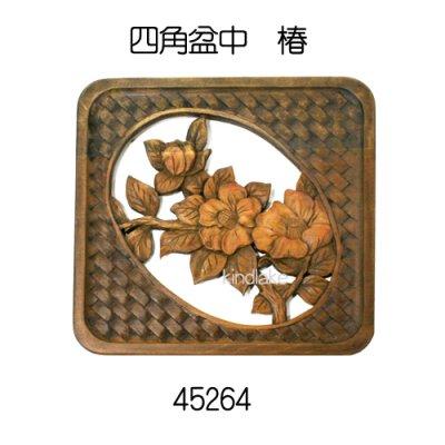 画像1: 四角盆中 椿
