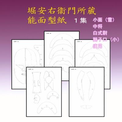 画像2: 堀安右衞門所蔵能面型紙 1集 獅子口(小)金