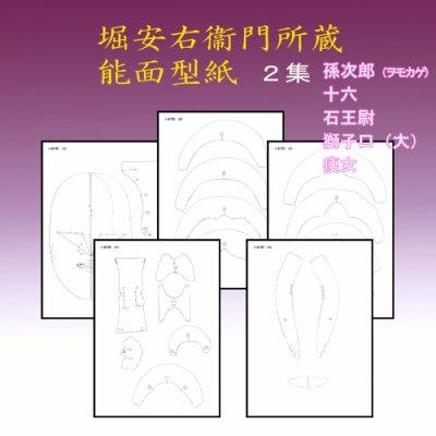 画像2: 堀安右衞門所蔵能面型紙 2集  痩女