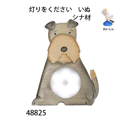 画像1: 灯りをください 犬 シナ材  (ライト付き)