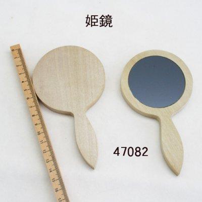 画像2: 姫鏡 朴材