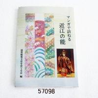 マンガで訪ねる 近江の能 新刊