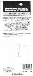 画像4: ボンドフリー鋏手工芸用 175mm (4)